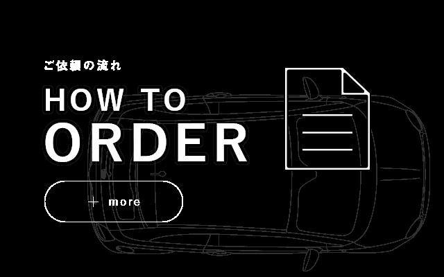ご依頼の流れ HOW TO ORDER