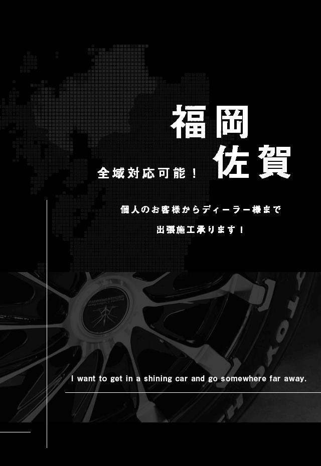 全域対応可能!福岡 佐賀 個人のお客様からディーラー様まで出張施工承ります!